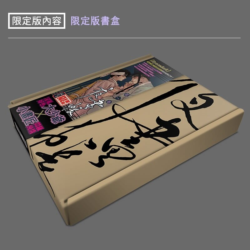 Book-Chinese Painter Night-Comic-Book Byeonduck Anime Korean The of New Season-3 Limited-Edition
